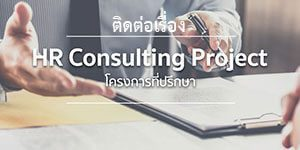 contact form banner hr consulting