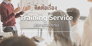 contact form banner training service